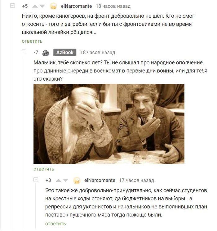 Очередная жертва современного образования Великая Отечественная война, Комментарии на Пикабу, Образование, История
