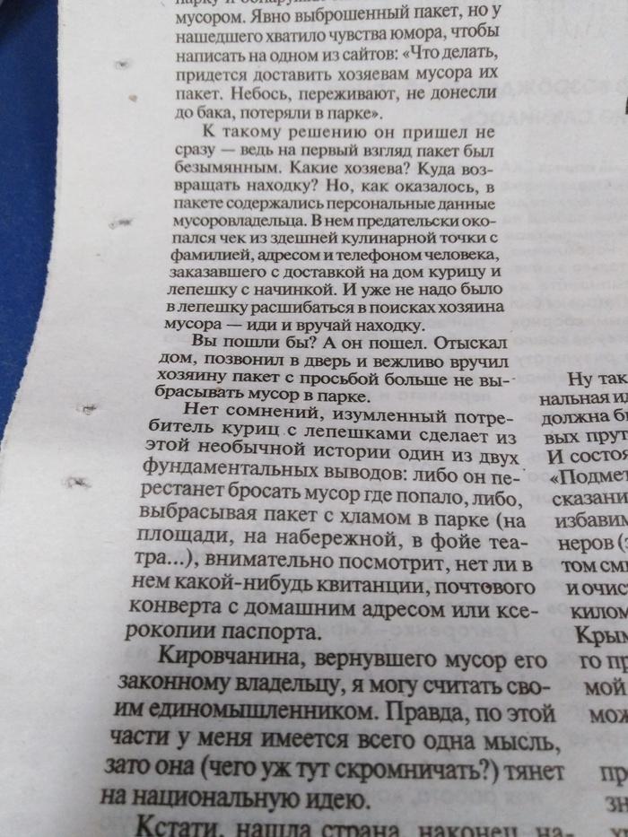 Пикабушники и газеты. Газеты, Пикабушники, Новая газета, Длиннопост