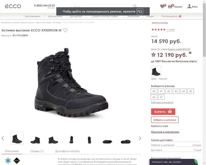 90463ddd5 Не ведитесь на бренды и распродажи Ecco, ECCO xpedition III 81117453859,  Покупка, Обувь