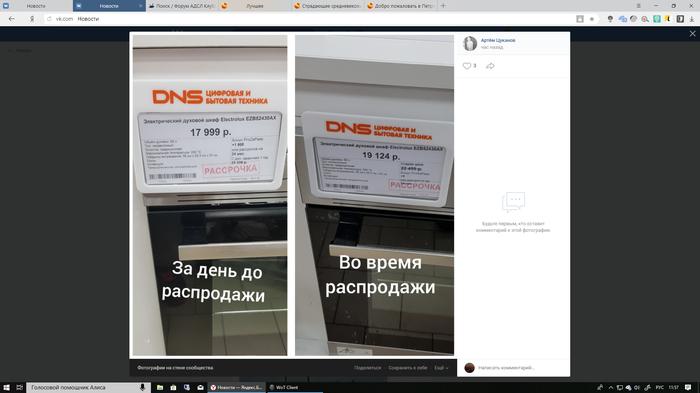 Распродажа в DNS DNS, Магазин DNS, Technopoint, Новосибирск, Clever