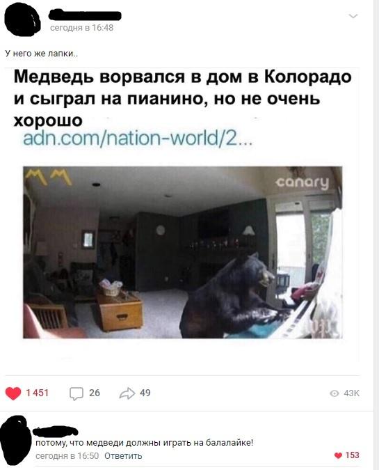 Медвежий вальс Медведь, Балалайка, Копипаста, ВКонтакте, Комментарии