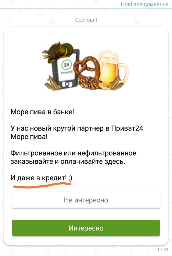 Пиво в кредит! Приватбанк, Пиво, Море пива