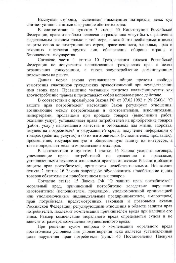Аквапарк Ривьера проиграл суд Защита прав потребителей, Закон, Беспредел, Аквапарк, Длиннопост