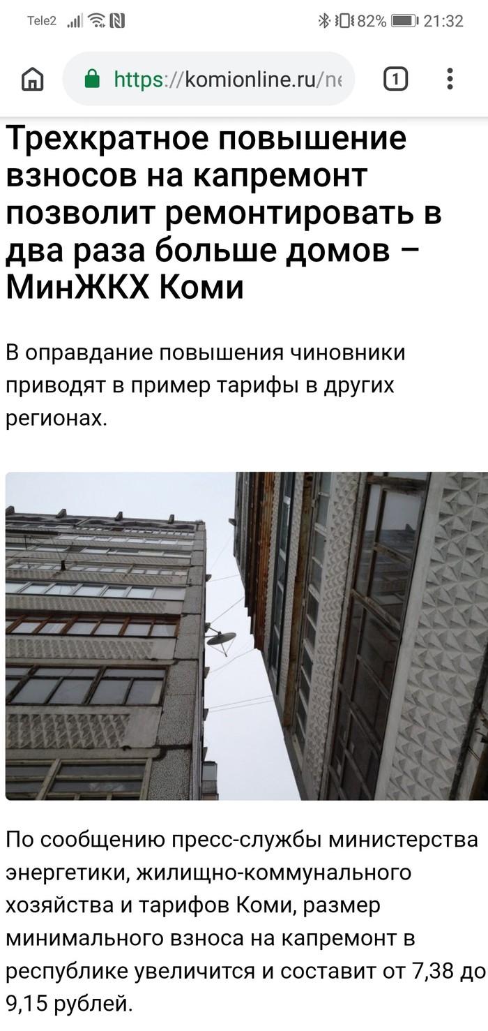 Занимательная арифметика в ЖКХ ЖКХ, Капремонт, Коми, Длиннопост
