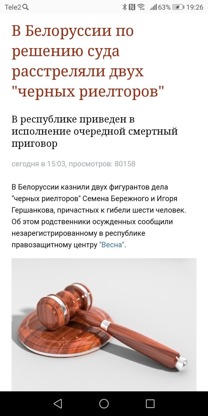 Смертная казнь Законы РФ, Законы РБ