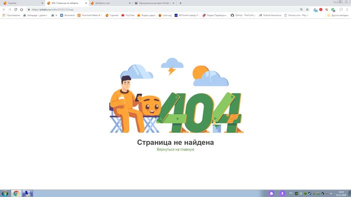 Ошибка 404 Ошибка, 404, Пикабу, Не работает, Редактирование тегов, Теги