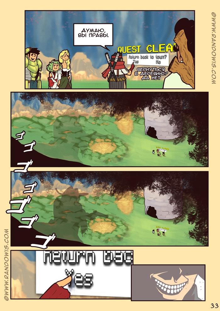 Мы живем в ММО?!Глава 3 (31- 37 ст) Randowis, Комиксы, We Live in an MMO, MMO, Перевод, Длиннопост