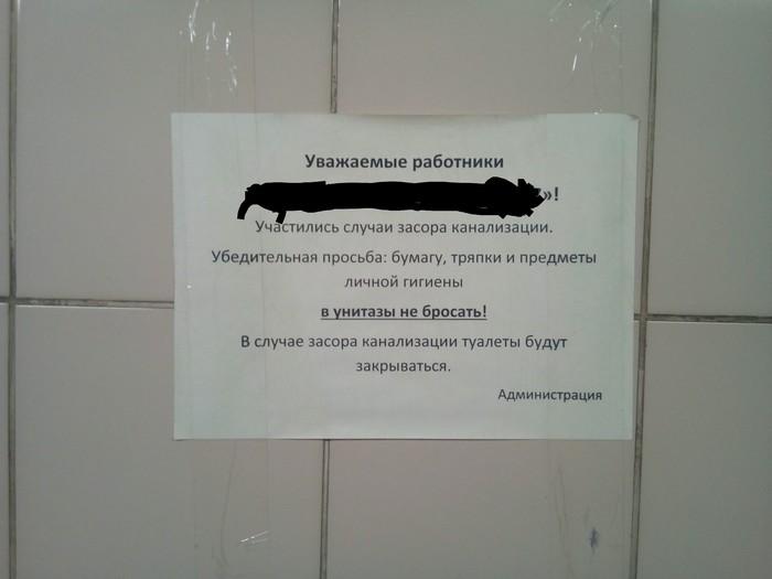 Ага, давайте закроем Объявление, Туалет, Администрация
