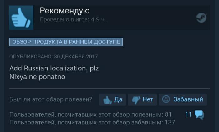 Когда понравилась игра в Steam...