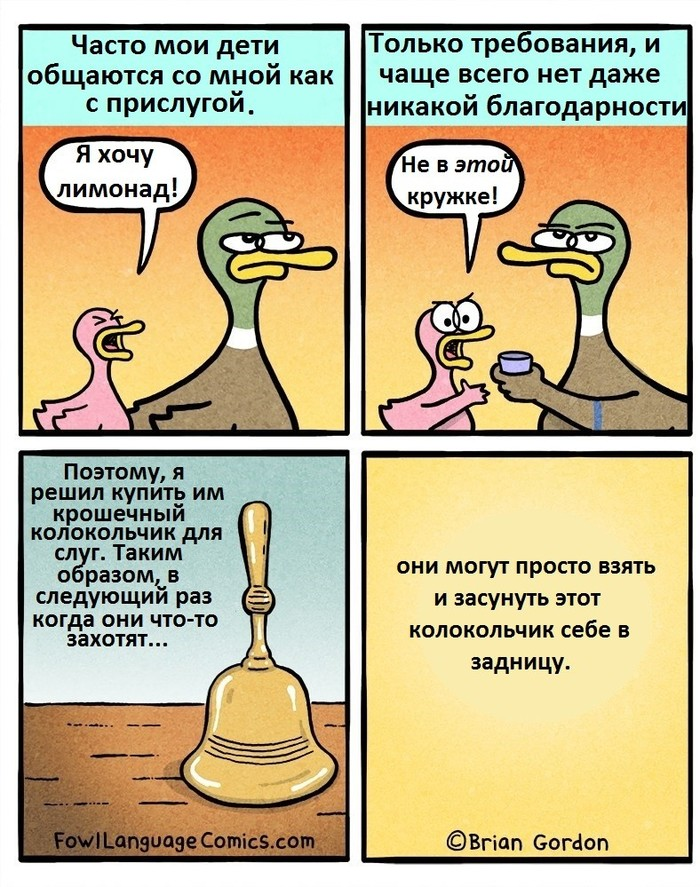 Прислуга Brian Gordon, Комиксы, Дети
