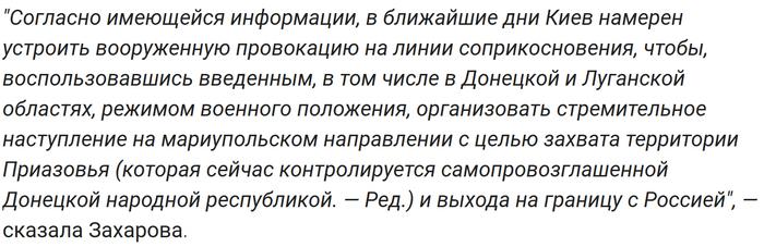 Киев готовит наступление в Донбассе с выходом к границам России, заявили в МИД РФ Общество, Политика, Украина, Донбасс, Граница, Россия, Война, Dpru
