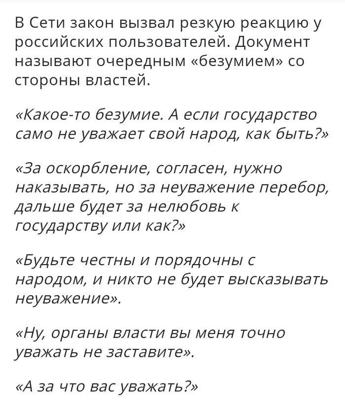 Безумный закон ЗАконотворцы, Цензура, Свобода слова, Новости, Длиннопост, Политика