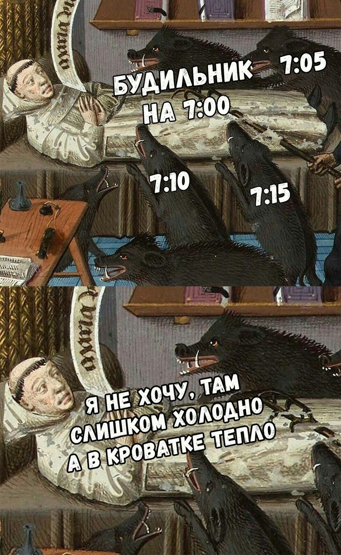 Как я вижу будильник