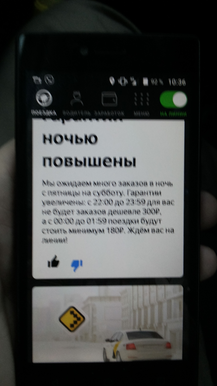 Коротко о Яндекс.Такси Яндекс такси, Прогорела сиденька, Длиннопост