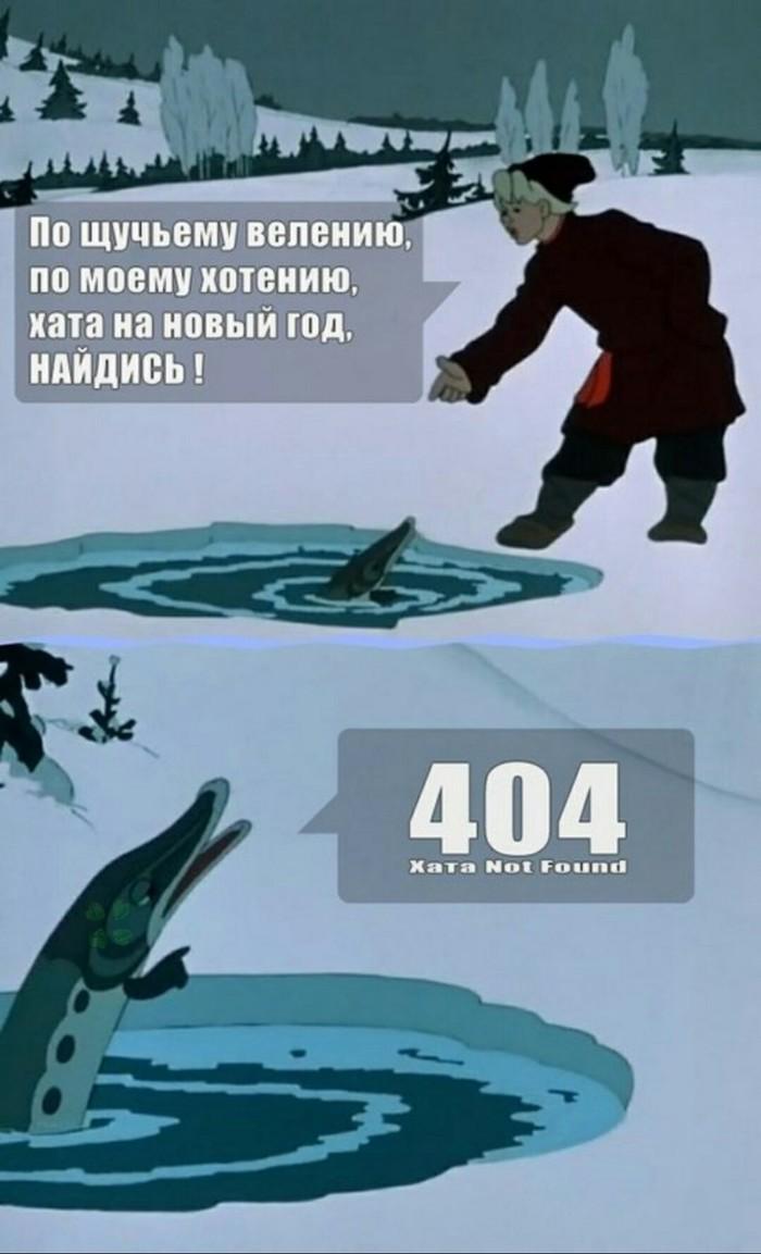 Хата not found:# 404, Хата на нг