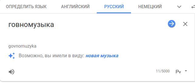 Гугл что-то явно подозревает