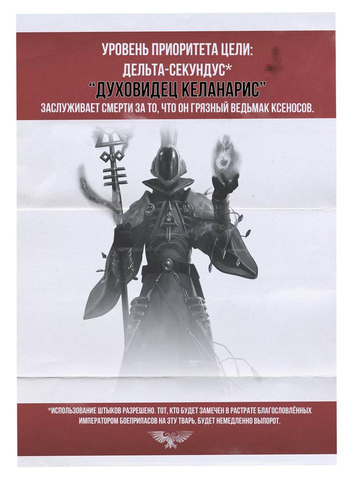 ОСОБО ОПАСНЫЕ Warhammer, Warhammer 40k, Wh back, Wh humor, Cw_Regimental_Standard, Длиннопост