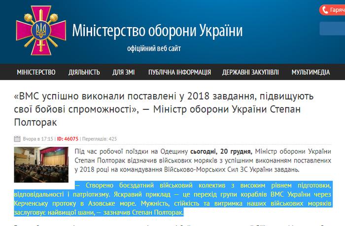 А говорили шо цэ зрада:))) Россия, Украина, Керченский пролив, Политика, Полторак, ВСУ, Скриншот