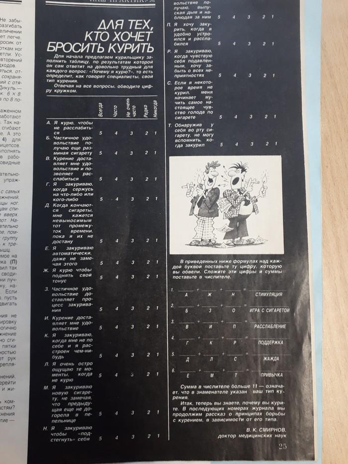 """Нашла в журнале """"Здоровье""""за 89 год. Интересно кто-нибудь воспользовался и какие результаты это приносит."""