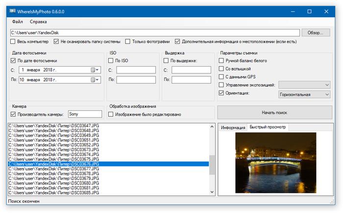 Поиск фотографий по параметрам съемки (EXIF) Программа, EXIF, Начинающий фотограф, Фотография, Софт
