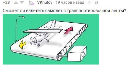 Как же взлетает самолет? Самолет, Взлет, Физика, Видео, Длиннопост