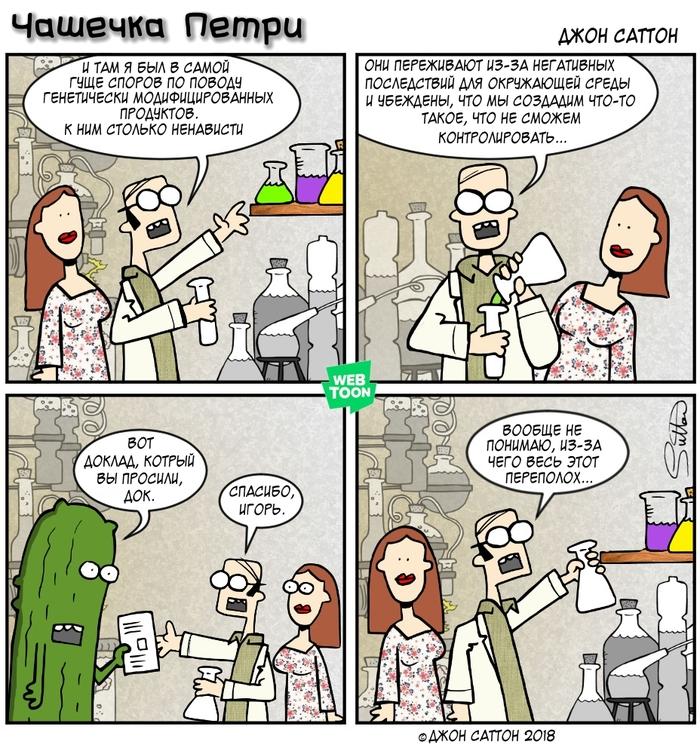 Переполох из-за ГМО