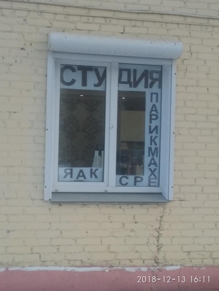 Дизайн Челябинск, Дизайн, Парикмахерская, Рокк ебол