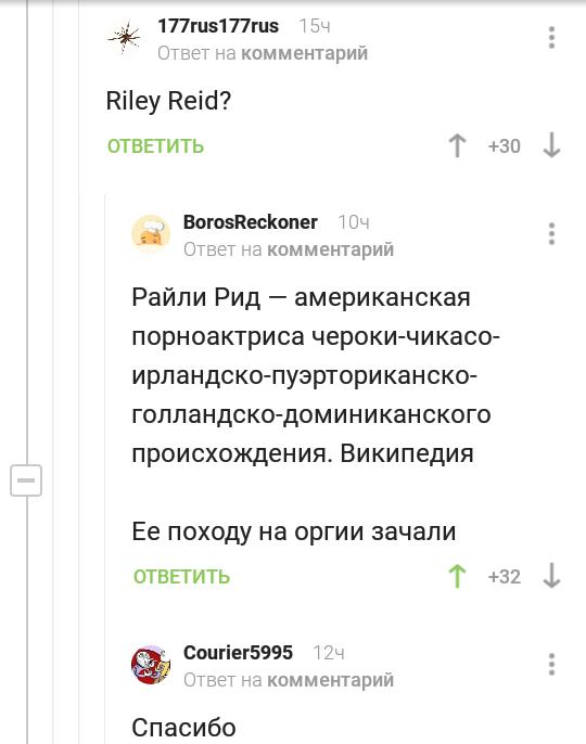 Прирожденная Комментарии на Пикабу, Riley Reid