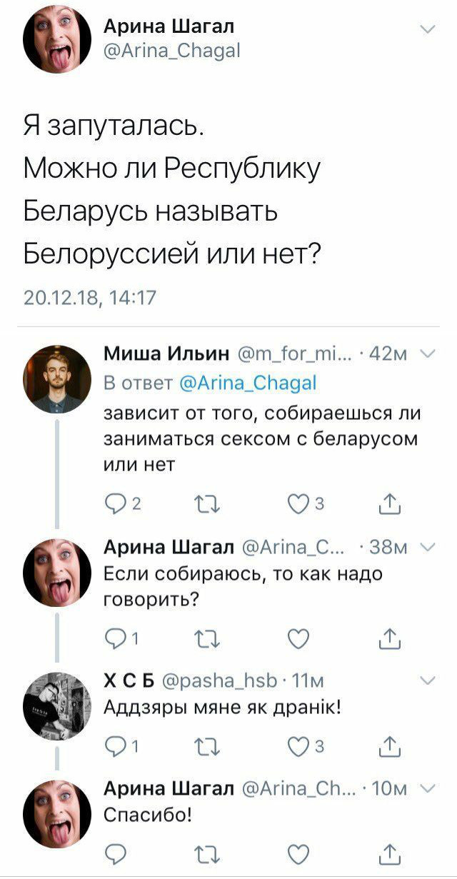 Уроки белорусского