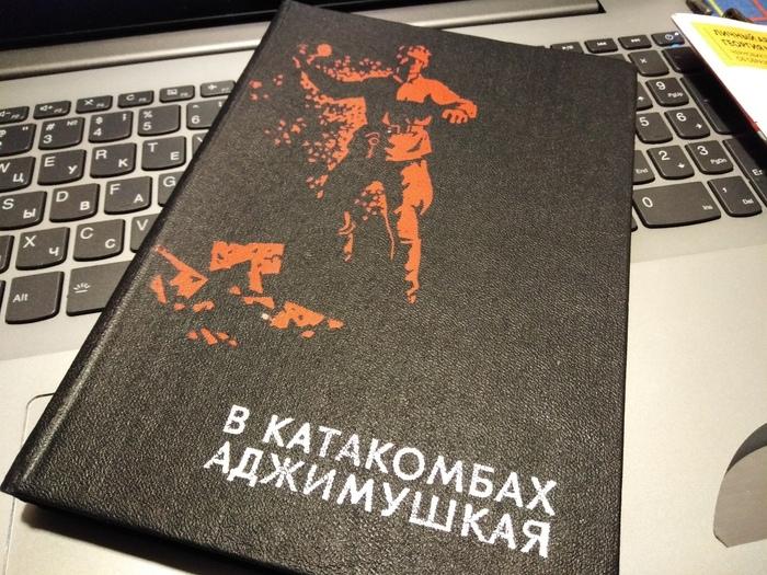 Мой Аджимушкай и старые книги. Длиннопост, Аджимушкайские каменоломни, Великая Отечественная война, Книги