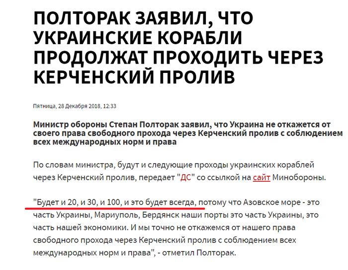 Сразу, после парада в Севастополе? Украина, Полторак, Политика, Скриншот, УкроСМИ, Керченский пролив