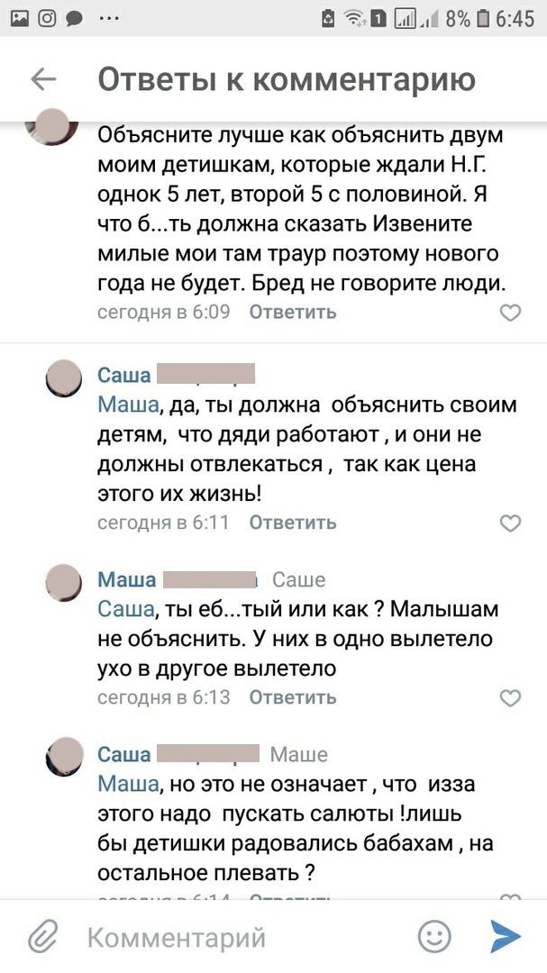 Новые грани черствости и бездушия Яжмать, Магнитогорск, Трагедия, Длиннопост