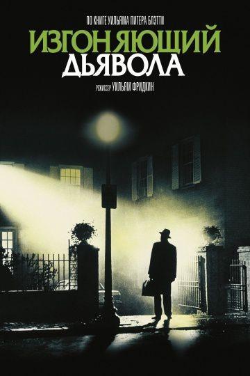 История цензуры фильма «Изгоняющий дьявола» 1973 года! Изгоняющий дьявола, Цензура, Фильмы, История, Ужасы, Длиннопост