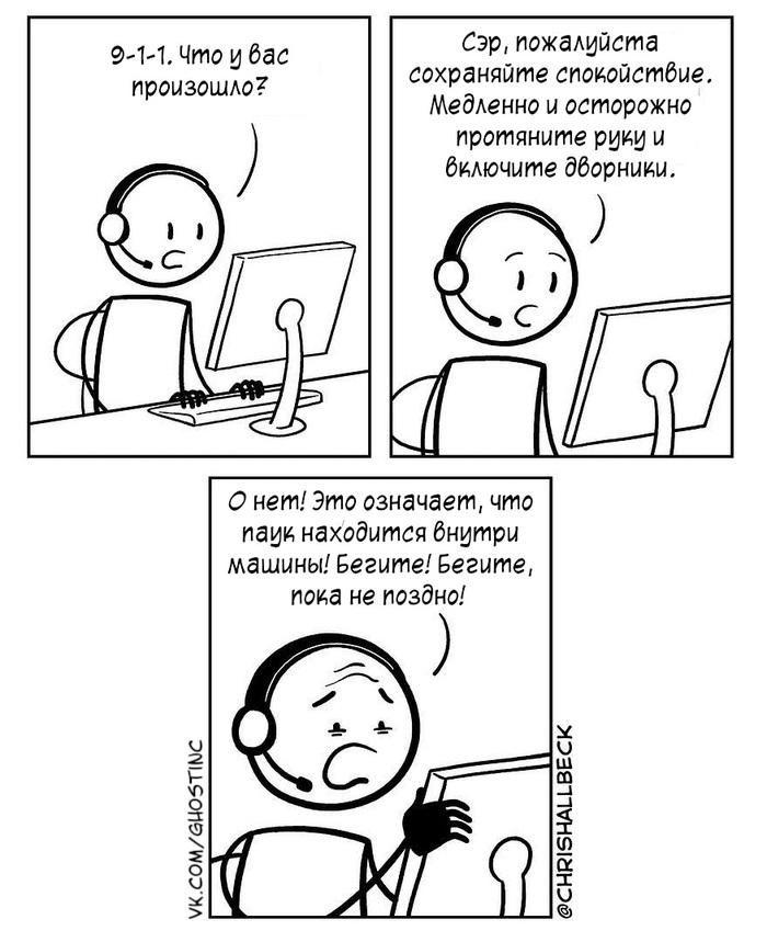 Чрезвычайная ситуация Комиксы, Перевел сам, Chrishallbeck, Паук