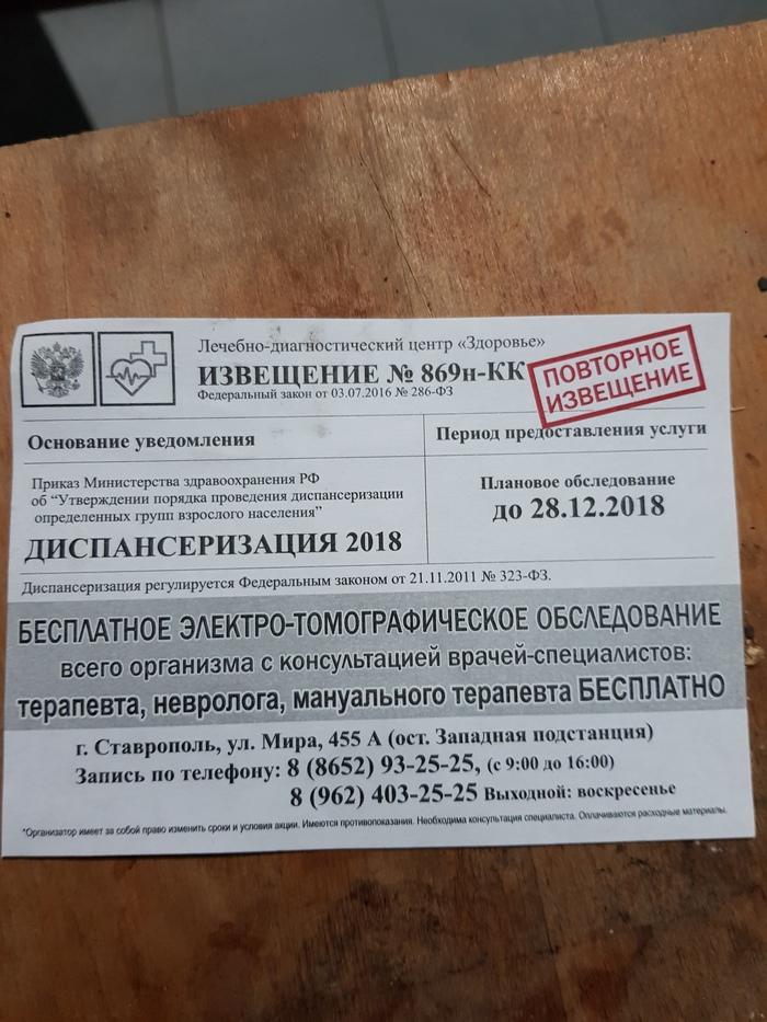 Осторожно - жулики! Медицина, Развод на деньги, Мошенники, Ставрополь