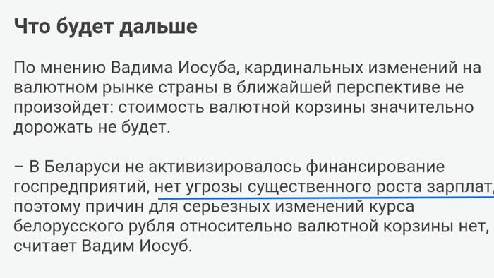 Встретил в белорусских новостях. Ну слава богу, мы спасены, угрозы нет. Политика, Экономика, Новости, Скриншот, Зарплата, Белоруссия