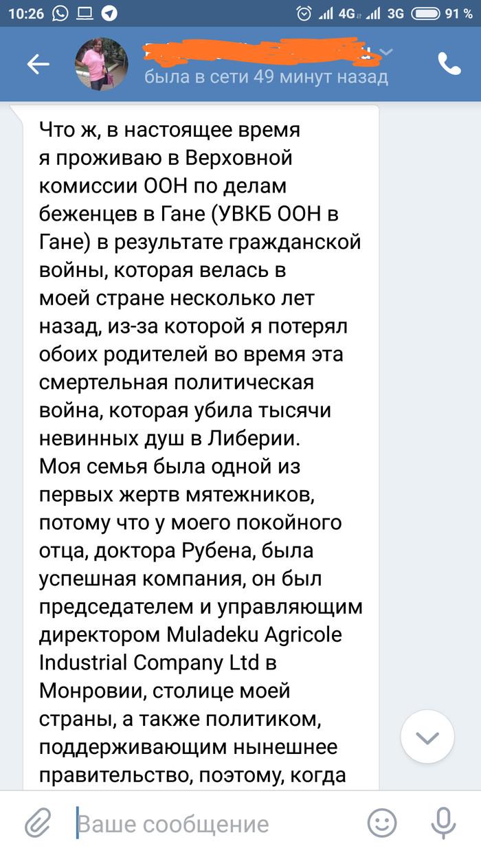 Сказ о том, как я почти разбогател и уволился с работы... Развод, ВКонтакте, Длиннопост