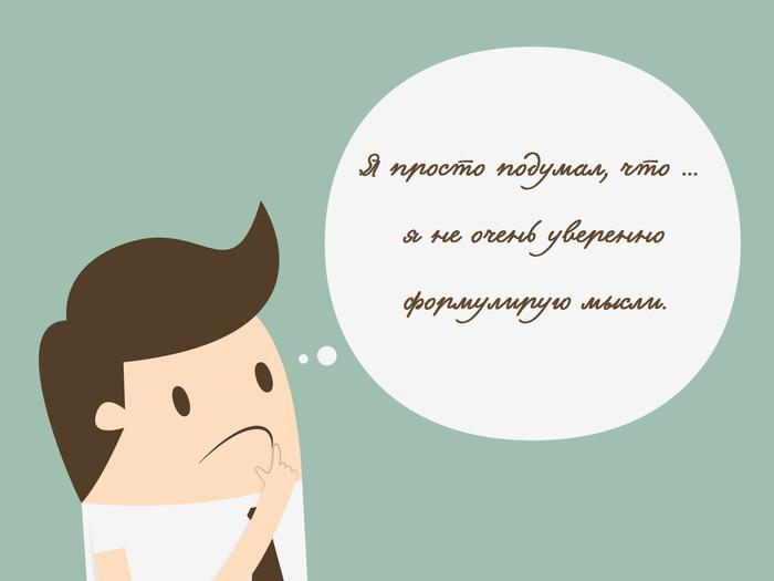 Слова, снижающие вашу уверенность. Психология, Уверенное поведение, Уверенность