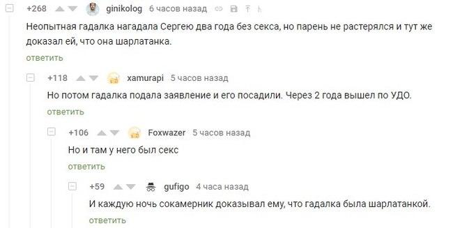Шарлатанка Комментарии, Комментарии на Пикабу, Скриншот, Гадалка