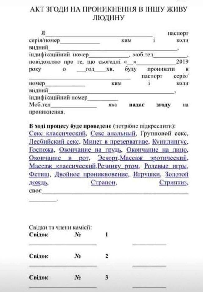 Без комментариев . Украина, Секс