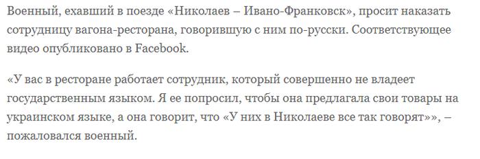 Что дальше? Потребует выжечь напалмом Николаев? Политика, Украина, Поезд, Русский язык