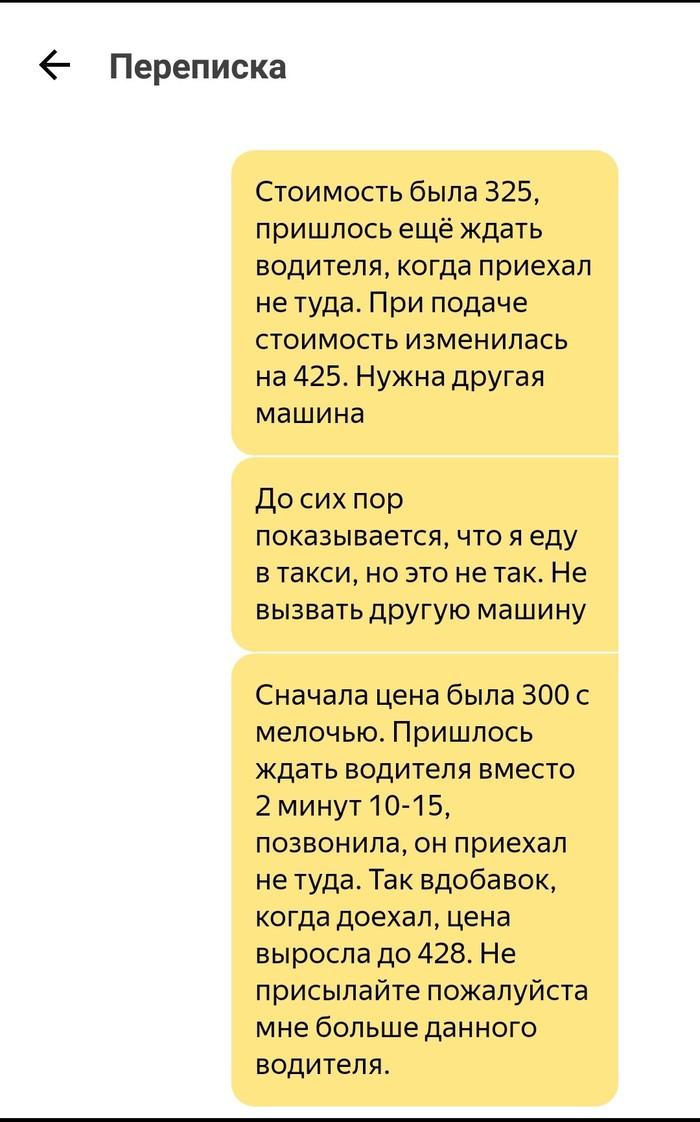 Яндекс-такси. Нам все равно кто и как вас везёт и везёт ли. Деньги с вас спишем, даже если поездки не было. Негатив, Яндекс такси, Обман, Длиннопост