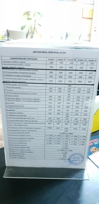 На автомойках Москвы цена за мойку зависит от стоимости автомобиля Автомойка, Прайс, Цены, Длиннопост