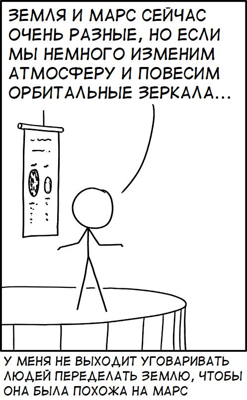 Марсиформирование XKCD, Перевод, Комиксы, Шутка, Терраформирование