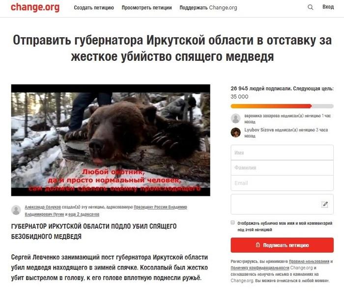 Иркутского губернатора, убившего спящего медведя, потребовали отправить в отставку Охота, Петиция, Иркутск, Губернатор, Политика