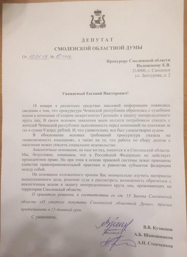 Обращение к прокурору Смоленской области. Прокуратура, Газ, Чечня, Смоленская область