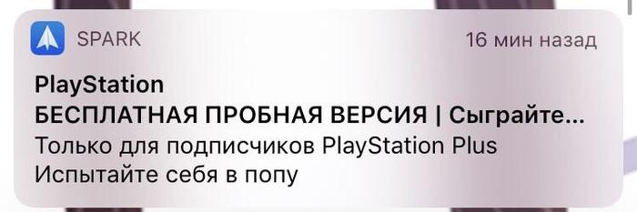 Испытания PlayStation Plus