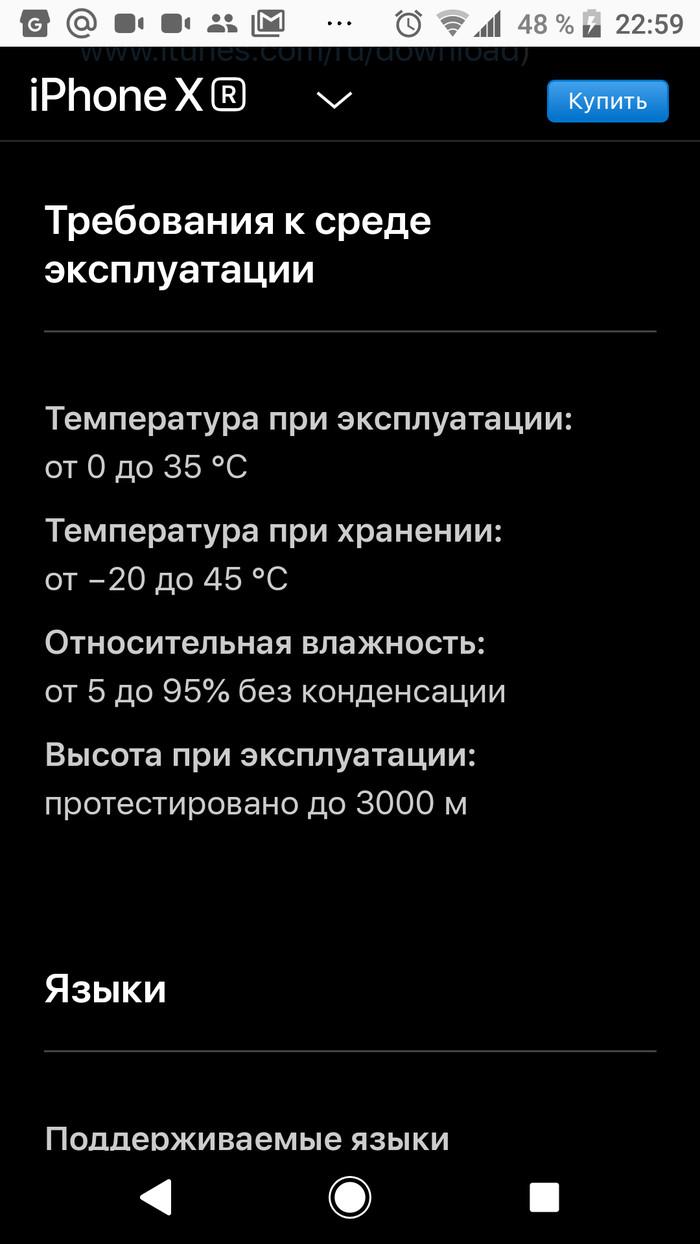 IPhone нельзя зимой использовать? Iphone Xr, Apple, Зима