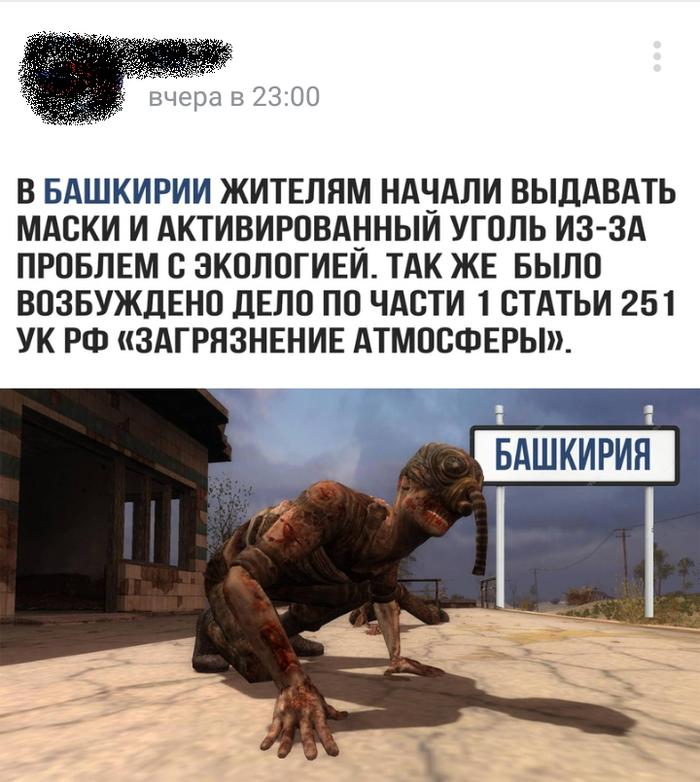 Новости Башкирии Вконтакте, Комментарии, Башкортостан, Сталкер, Новости, Длиннопост