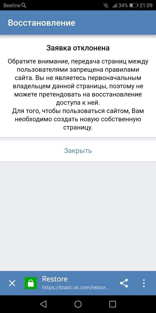Вы не являетесь первоначальным владельцем страницы ВК Вконтакте, Заявка отклонена, Собственник страницы